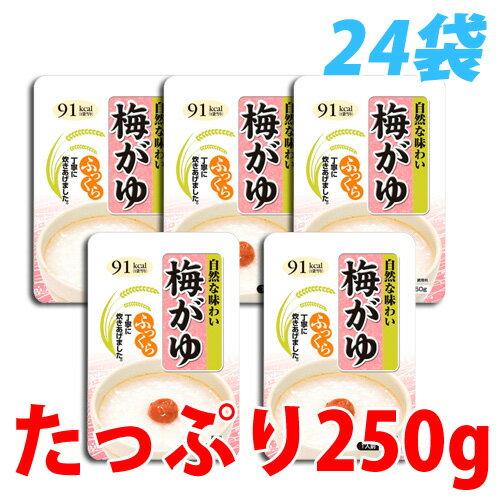 梅がゆ 250g×24袋