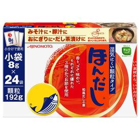 味の素 ほんだし 小袋 K-20 160g(8g×20袋)