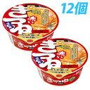 マルちゃん 赤いきつねうどん(関西) カップ 96g×12個