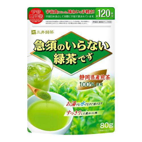 駿河茶屋 急須のいらない緑茶です 詰替用 80g 約120杯分