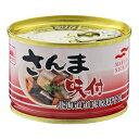 マルハニチロ あけぼの さんま味付 150g
