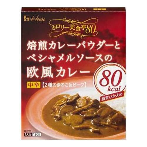 ハウス カロリー美食亭80 (焙煎カレーパウダーとベシャメルソースの欧風カレー) 180g