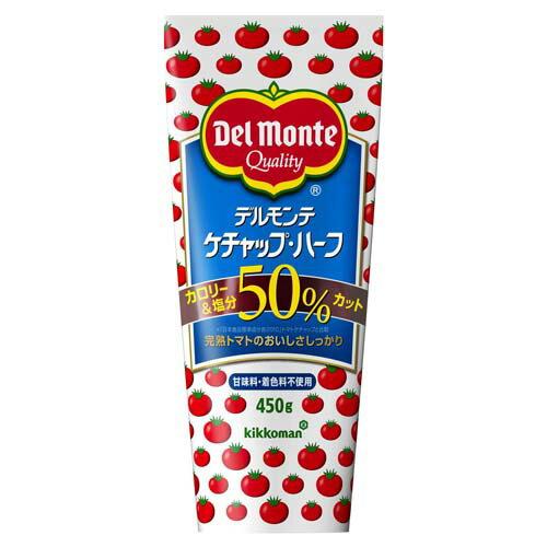 デルモンテ ケチャップ・ハーフ 450g