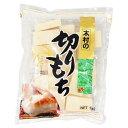 木村の切り餅 (もち米粉、もち米ブレンド) 1kg