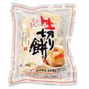 木村食品 生きり餅 ひと切れ包装 (もち米粉70% もち米30%) 1kg