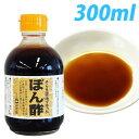 【小豆島】大豆・小麦不使用 山茂屋 そら豆醤油で作ったぽん酢 300ml