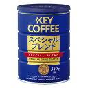 キーコーヒー レギュラーコーヒー スペシャル・ブレンド 340g缶
