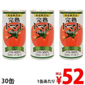 富永貿易 神戸居留地 完熟トマト100%(無塩) 185g×30缶