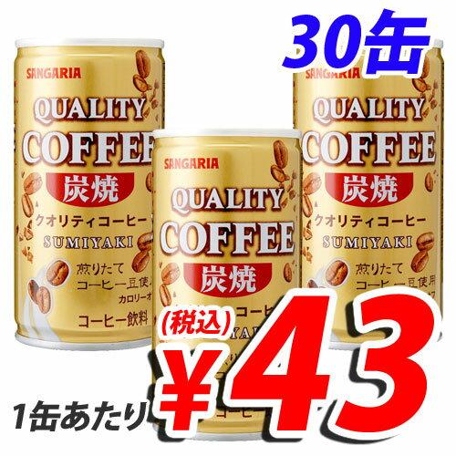 サンガリア クオリティ炭焼 185g×30缶