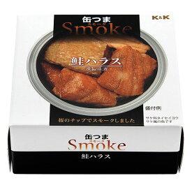 K&K 缶つま スモーク 鮭ハラス 50g