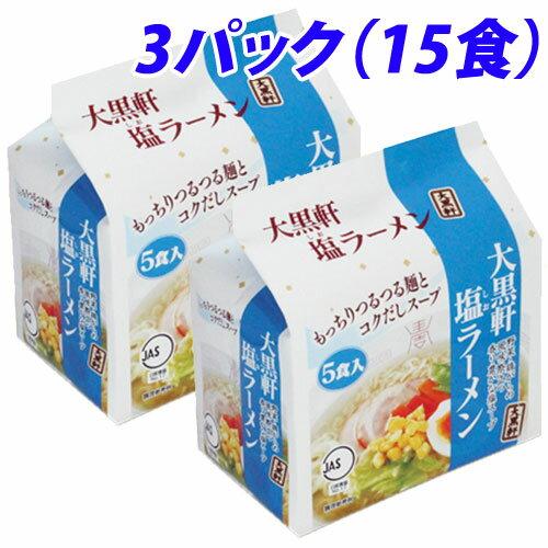 大黒軒 塩ラーメン 5食入×3袋セット