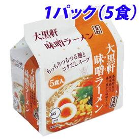 大黒軒 味噌ラーメン 5食入