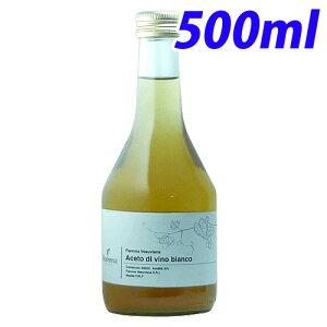 フィアマ ベスビアーナ 白ワインビネガー 500ml