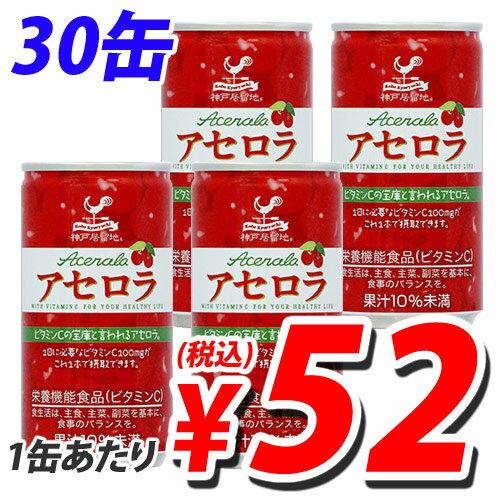 神戸居留地 アセロラ 185g×30缶