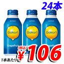 サントリー GOKURI グレープフルーツ 400g 24本