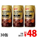 UCC ブレンドコーヒー 微糖 185g 30缶