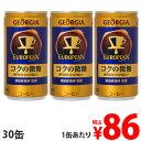 コカ・コーラ ジョージア ヨーロピアンコクの微糖 185g×30缶