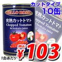 【100円OFFクーポン配布中★】カットトマト缶 400g 10缶 BELLO ROSSO CHOPPED TOMATOES