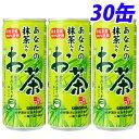 サンガリア あなたの抹茶入りお茶 240g×30缶 お茶 おちゃ 日本茶 緑茶 缶飲料 缶ジュース ドリンク