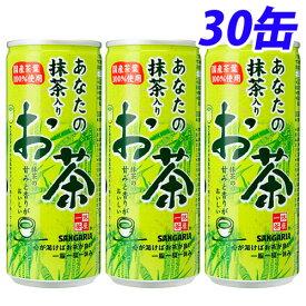 サンガリア あなたの抹茶入りお茶 240g×30缶