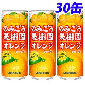 サンガリア のみごろ果樹園オレンジ 240g×30缶