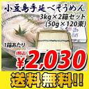 【送料無料】【手延べ】小豆島手延べそうめん 3kg 2箱セット (120束)