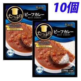 ハチ食品 たっぷりビーフカレー 辛口 10個 レトルトカレー 洋風 レトルト 惣菜 レトルト食品 レトルトパウチ 食材 食品 保存食