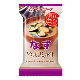 アマノフーズ いつものおみそ汁 なす 9.5g