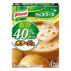 味の素 「クノール カップスープ」ポタージュ塩分40%カット 52.5g