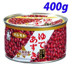橋本フーズ 北海道ゆであずき T1号缶 400g