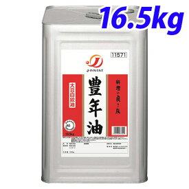 J-オイルミルズ 豊年油(大豆白絞油) 16.5kg缶 食用油 油 調味料 食品 オイル 大豆油 大豆 業務用 一斗缶『送料無料(一部地域除く)』