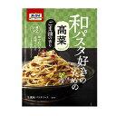 【枚数限定★100円OFFクーポン配布中】日本製粉 オーマイ 和パスタ好きのための高菜 48.4g