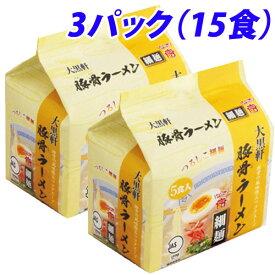 大黒軒 豚骨ラーメン 5食入×3袋セット インスタントラーメン インスタント食品 インスタント麺 麺類 食品 ラーメン 袋麺 豚骨