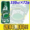 【100円OFFクーポン配布中★】ペリエ(Perrier) 330ml×72缶(72本)(炭酸水)ペリエ 送料無料