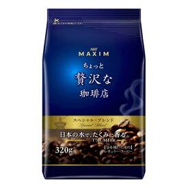 マキシム ちょっと贅沢な珈琲店 レギュラーコーヒー スペシャルブレンド 320g
