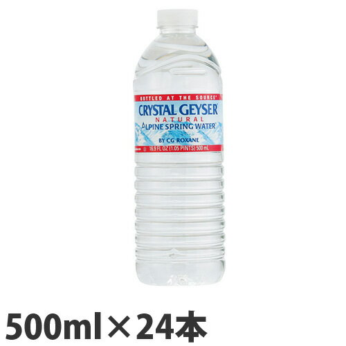 クリスタルガイザー 500ml 24本