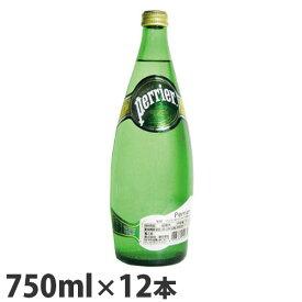 ペリエ Perrier プレーン ナチュラル 炭酸水 750ml瓶×12本『送料無料(一部地域除く)』