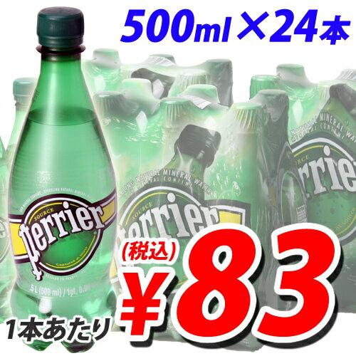 ペリエ(Perrier) プレーン ナチュラル 炭酸水 500ml×24本 ペットボトル ペリエ※お一人様1箱限り