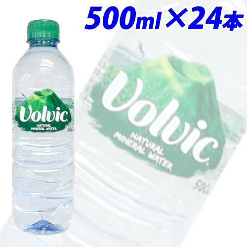 5月中旬頃より入荷予定ボルヴィック(volvic/ボルビック) 500ml 24本入※お一人様1箱まで