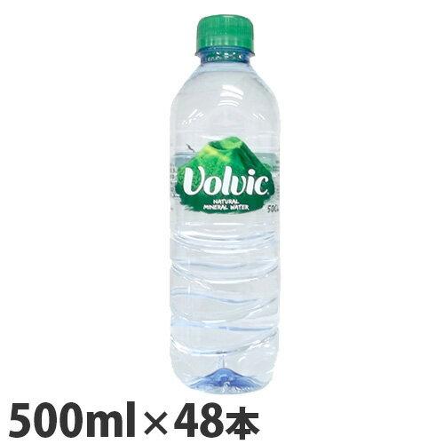 ボルヴィック(volvic/ボルビック) 500ml 48本(24本×2箱) 送料無料
