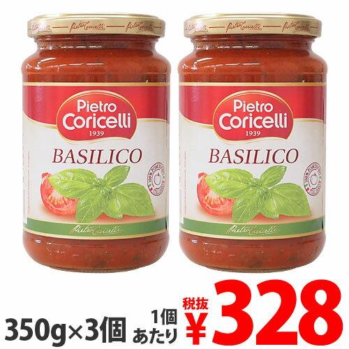Pietro Coricelli バジリコ 350g×3個