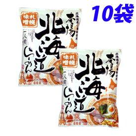 藤原製麺 北海道札幌濃厚あわせ味噌ラーメン 125.5g×10袋