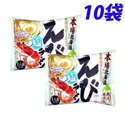 藤原製麺本場北海道えび塩ラーメン121.5g×10袋