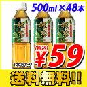 【枚数限定★100円OFFクーポン配布中】緑茶 幸香園 緑茶 500ml 48本