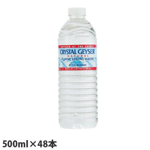 クリスタルガイザー(Crystal Geyser) 500ml 48本 送料無料 ミネラルウォーター クリスタルガイザー