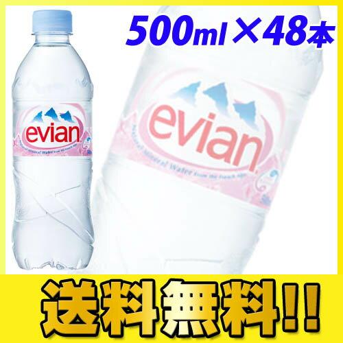 エビアン(evian)500ml 48本(24本×2ケース) 送料無料【送料無料(一部地域除く)】