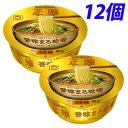 東洋水産 マルちゃん正麺 味噌 カップ 121g×12個