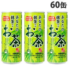 サンガリア あなたの抹茶入りお茶 240g×60缶『送料無料(一部地域除く)』