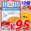 MCC 冷製トマトのクリームスープ 160g×10袋 おひとり様2セット限り
