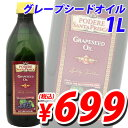 グレープシードオイル 1L / サンタプリスカ 大容量